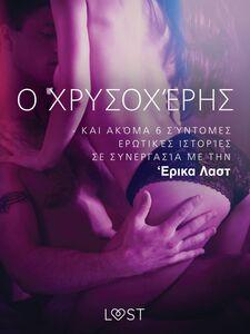 Ο Χρυσοχέρης - kαι ακόμα 6 σύντομες ερωτικές ιστορίες σε συνεργασία με την 'Ερικα Λαστ