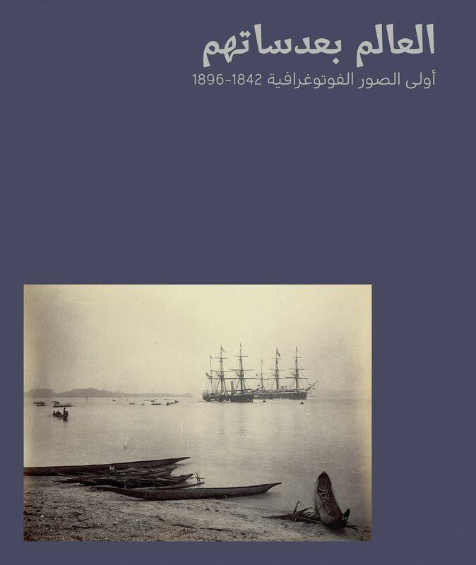 العالم بعدساتهم: أولى الصور الفوتوغرافية 1842-1896