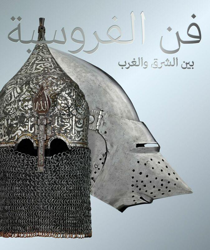 فن الفروسية بين الشرق والغرب