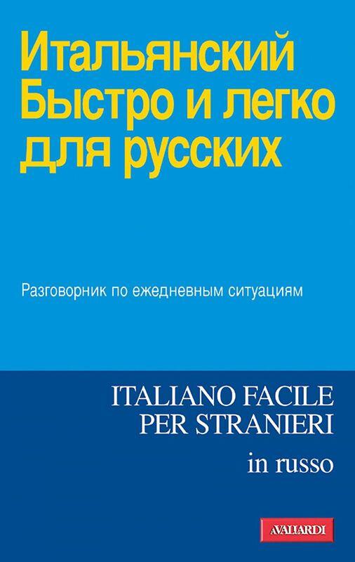Italiano facile in russo