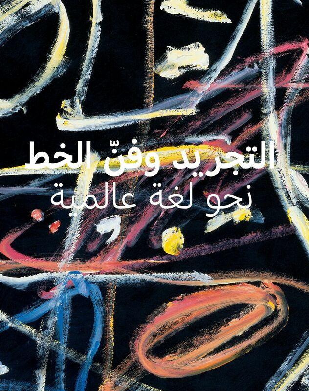 لتجريد وفن الخط نحو لغة عالمية